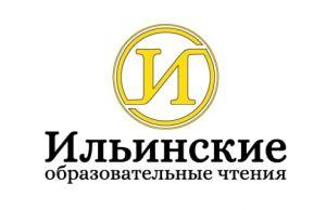 Студенты средних и высших учебных заведений приглашаются к участию в IV Ильинских чтениях