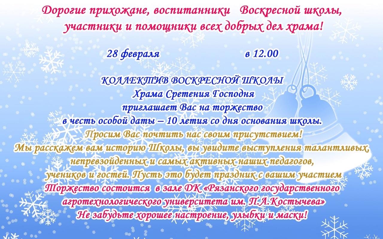 Воскресной школе храма Сретения Господня — 10 лет. По этому случаю планируется праздник с участием всех желающих