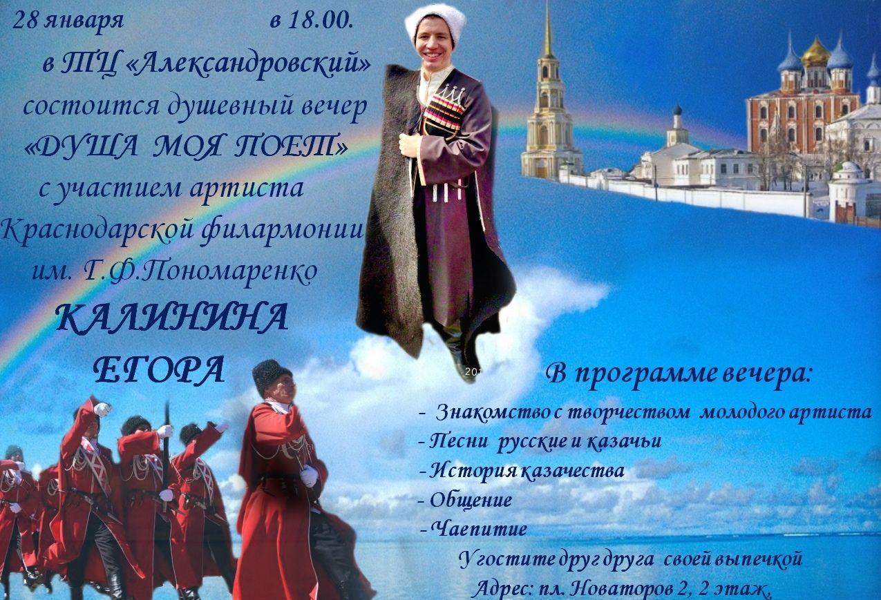 Послушать казачьи и народные песни: приглашение от школы семьи «Родная душа»