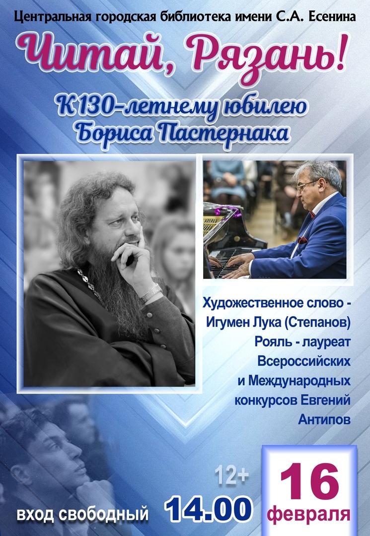 Игумен Лука (Степанов) проведет встречу, посвященную 130-летию Бориса Пастернака