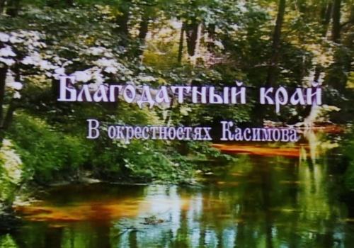 Состоялся премьерный показ документального фильма «Благодатный край: в окрестностях Касимова»