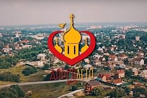 Молодежь епархии приглашается к участию в форуме «ДоброЛето»