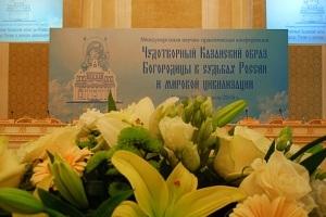 Настоятельница Успенского Вышенского монастыря приняла участие в конференции «Чудотворный Казанский образ Богородицы в судьбах России и мировой цивилизации»